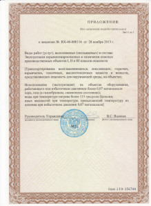 Лицензия 3л